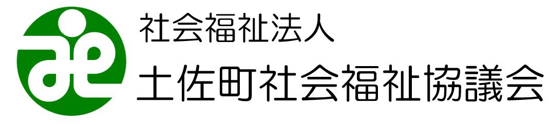 土佐町社会福祉協議会
